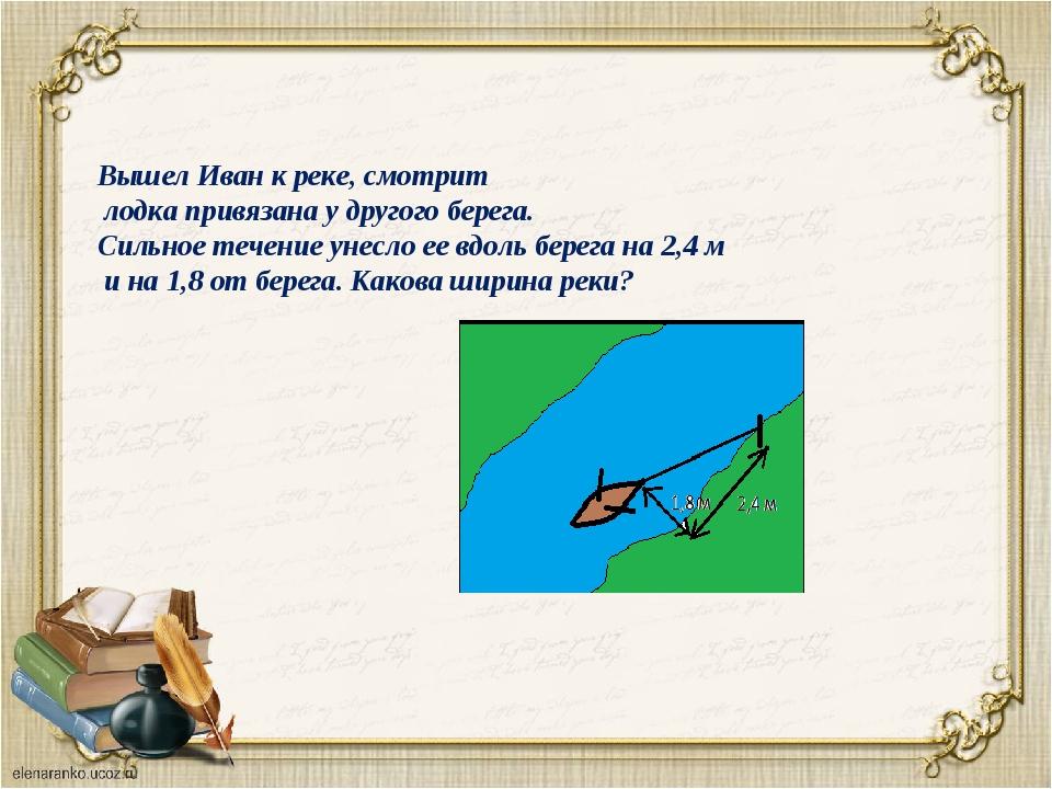 Вышел Иван к реке, смотрит лодка привязана у другого берега. Сильное течение...