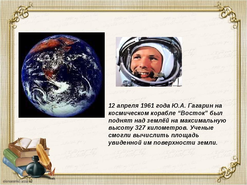 """12 апреля 1961 года Ю.А. Гагарин на космическом корабле """"Восток"""" был поднят н..."""