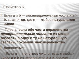 Свойство 6. Если а и b — неотрицательные числа и а > b, то аn> Ьn, где n — л