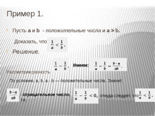 Пример 1. Пусть a и b - положительные числа и a > b. Доказать, что Решение. Р