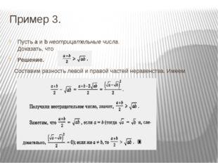 Пример 3. Пусть а и b неотрицательные числа. Доказать, что Решение. Составим