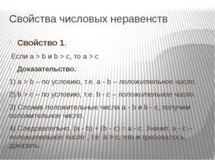 Свойства числовых неравенств Свойство 1. Если a > b и b > c, то a > c Доказат