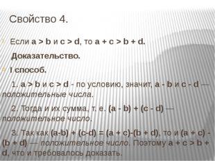 Свойство 4. Если a > b и c > d, то a + c > b + d. Доказательство. I способ.