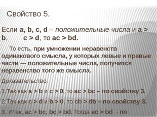 Свойство 5. Если a, b, c, d – положительные числа и a > b, c > d, то ac > bd.