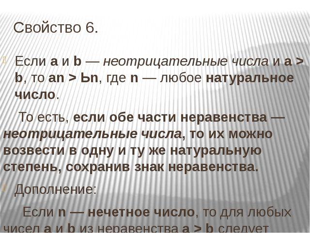 Свойство 6. Если а и b — неотрицательные числа и а > b, то аn> Ьn, где n — л...