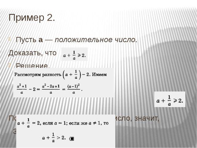 Пример 2. Пусть а — положительное число. Доказать, что Решение. Получили неот...