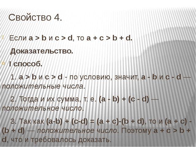 Свойство 4. Если a > b и c > d, то a + c > b + d. Доказательство. I способ....