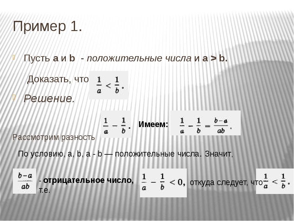 Пример 1. Пусть a и b - положительные числа и a > b. Доказать, что Решение. Р...