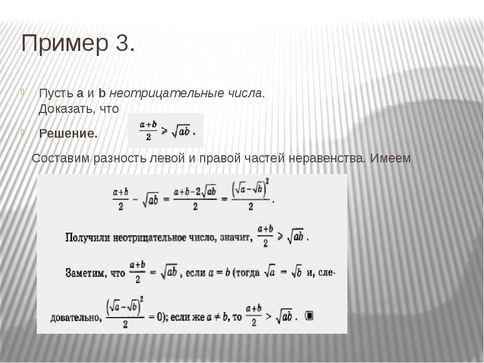 Пример 3. Пусть а и b неотрицательные числа. Доказать, что Решение. Составим...