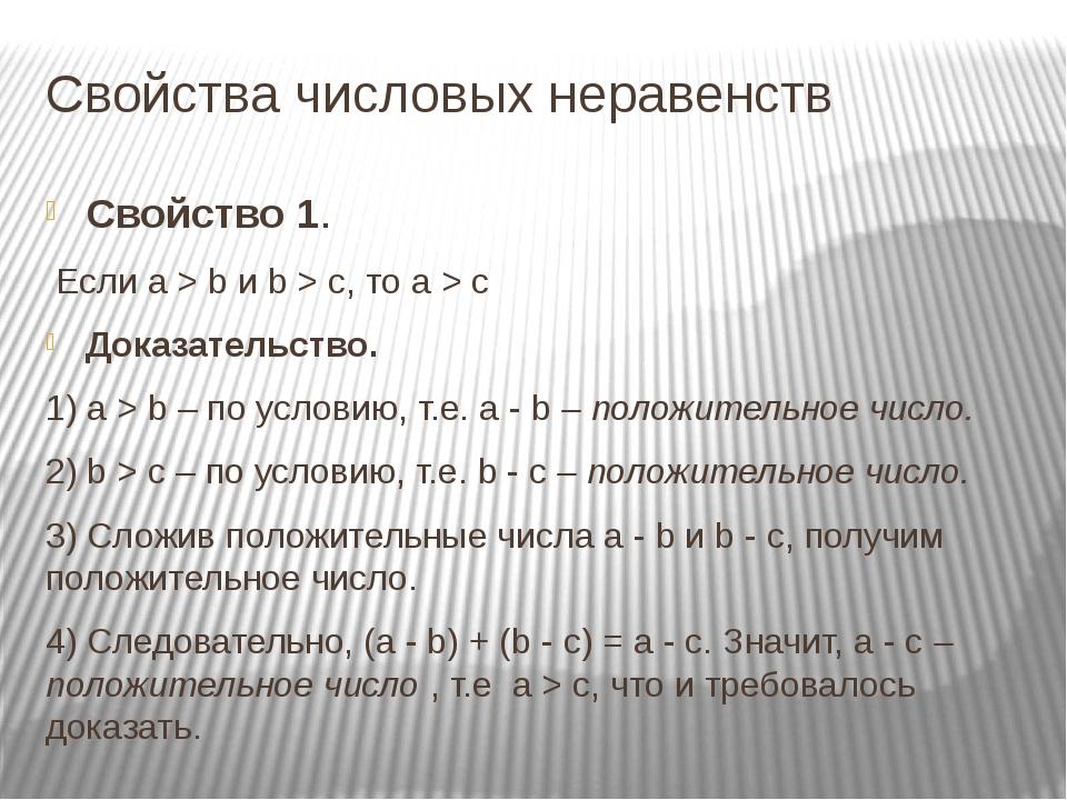 Свойства числовых неравенств Свойство 1. Если a > b и b > c, то a > c Доказат...