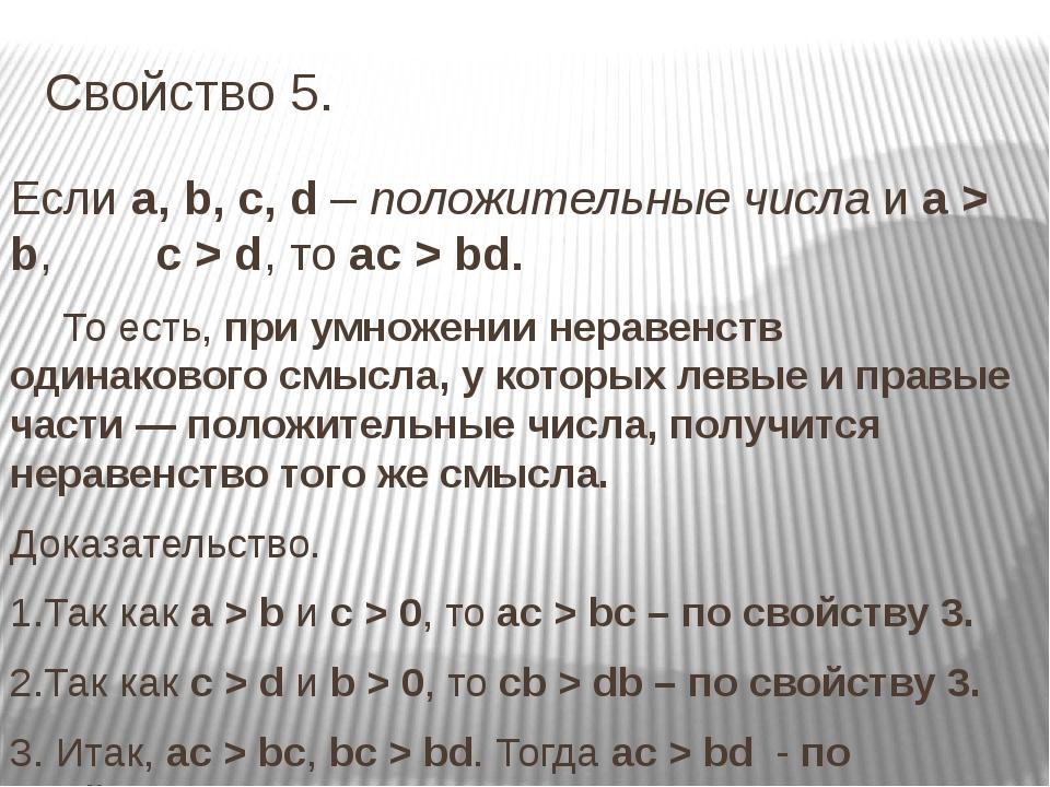 Свойство 5. Если a, b, c, d – положительные числа и a > b, c > d, то ac > bd....