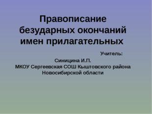 Правописание безударных окончаний имен прилагательных Учитель: Синицина И.П.