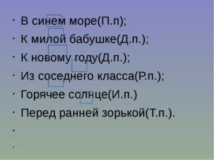 В синем море(П.п); К милой бабушке(Д.п.); К новому году(Д.п.); Из соседнего к