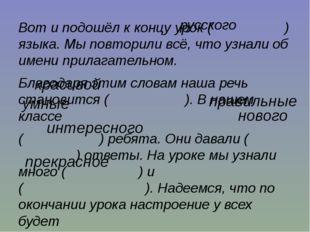 Вот и подошёл к концу урок ( )языка. Мы повторили всё, что узнали об имени пр