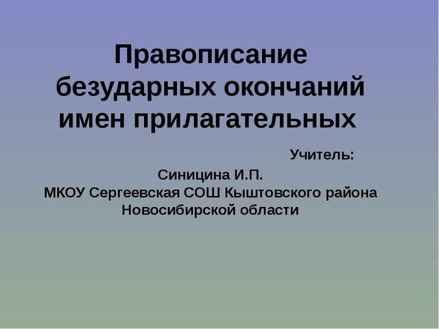 Правописание безударных окончаний имен прилагательных Учитель: Синицина И.П....