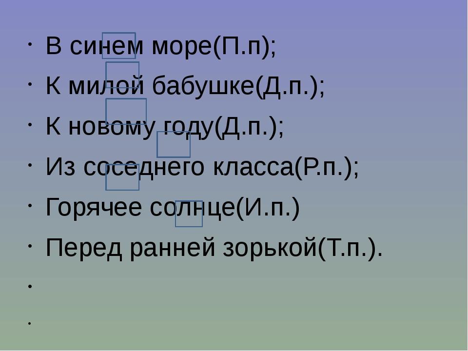 В синем море(П.п); К милой бабушке(Д.п.); К новому году(Д.п.); Из соседнего к...