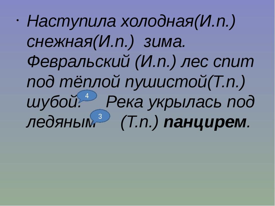 Наступила холодная(И.п.) снежная(И.п.) зима. Февральский (И.п.) лес спит под...