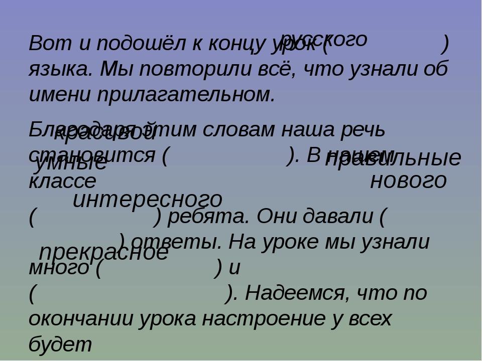 Вот и подошёл к концу урок ( )языка. Мы повторили всё, что узнали об имени пр...