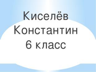 Киселёв Константин 6 класс