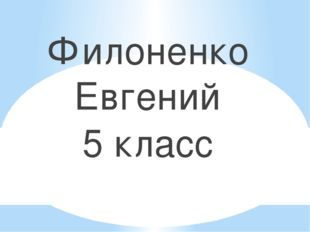 Филоненко Евгений 5 класс