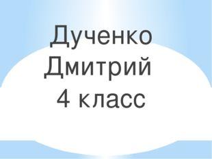 Дученко Дмитрий 4 класс