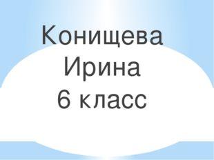 Конищева Ирина 6 класс