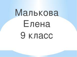 Малькова Елена 9 класс