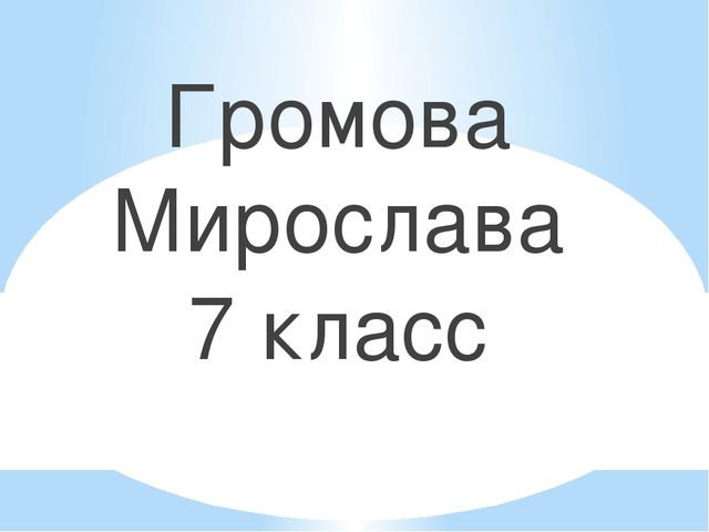 Громова Мирослава 7 класс