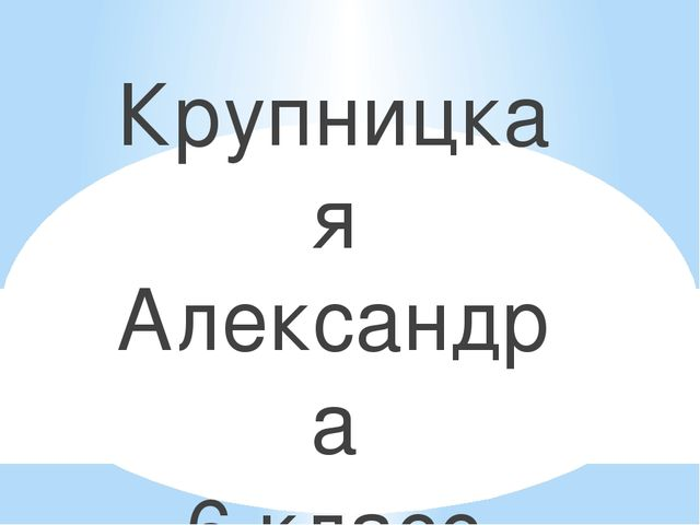 Крупницкая Александра 6 класс