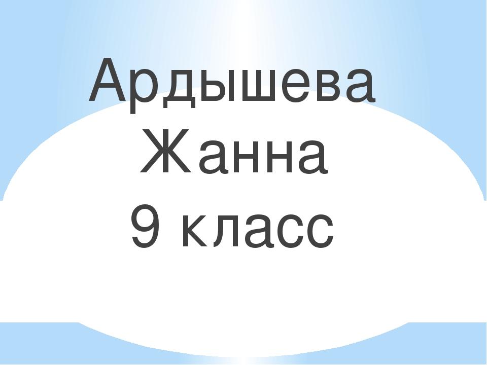 Ардышева Жанна 9 класс