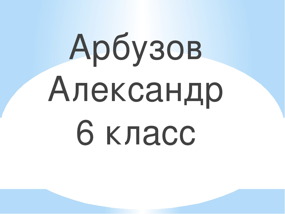 Арбузов Александр 6 класс