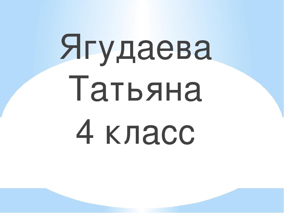Ягудаева Татьяна 4 класс