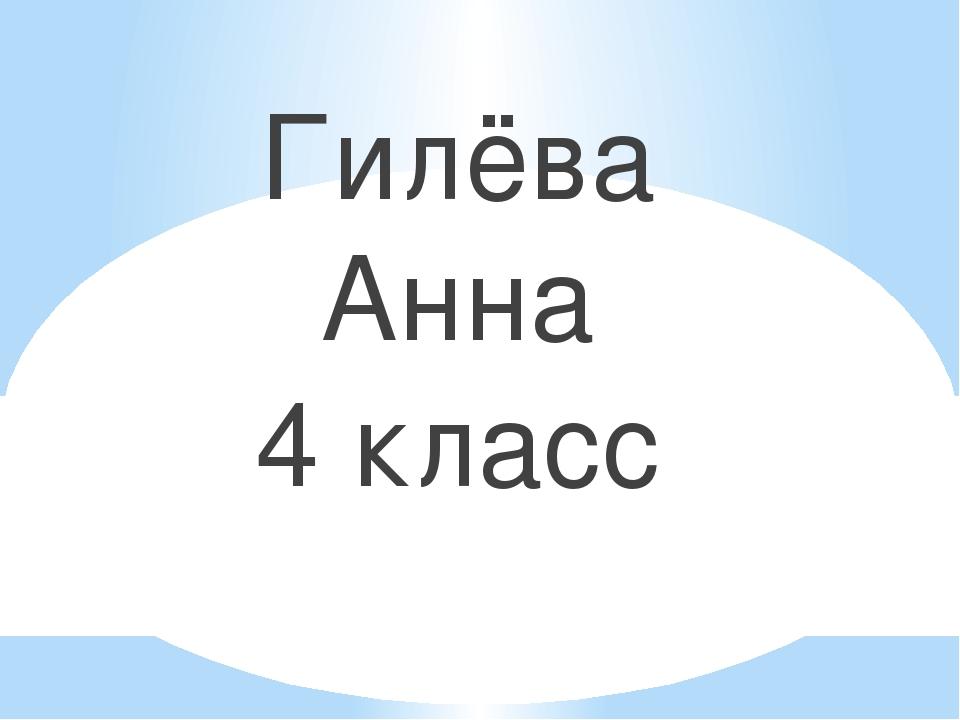 Гилёва Анна 4 класс