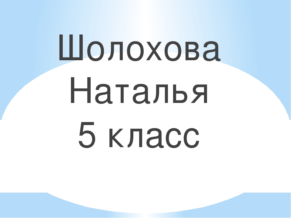 Шолохова Наталья 5 класс
