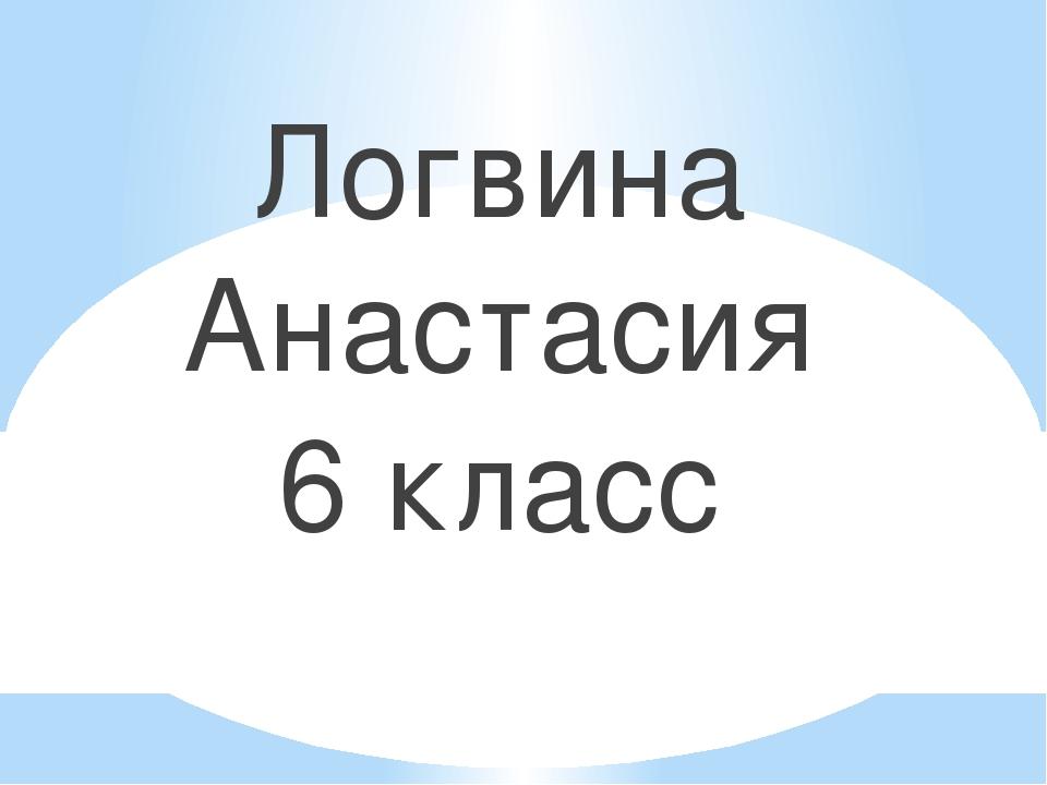 Логвина Анастасия 6 класс