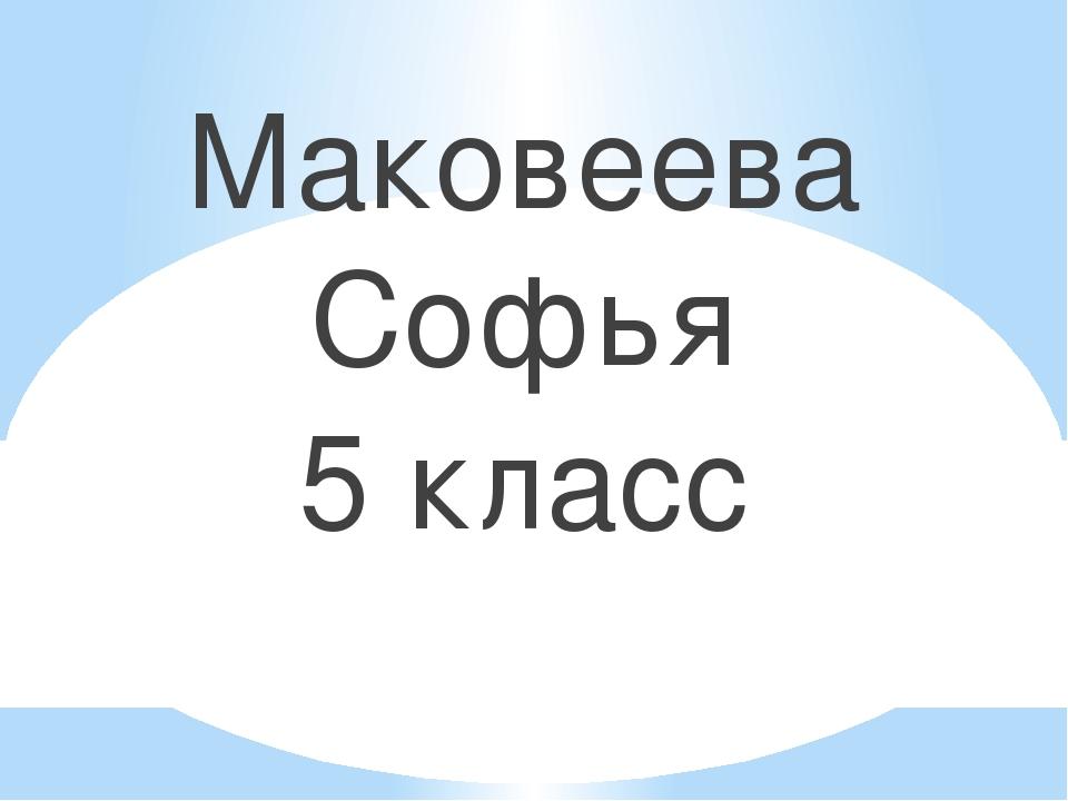 Маковеева Софья 5 класс