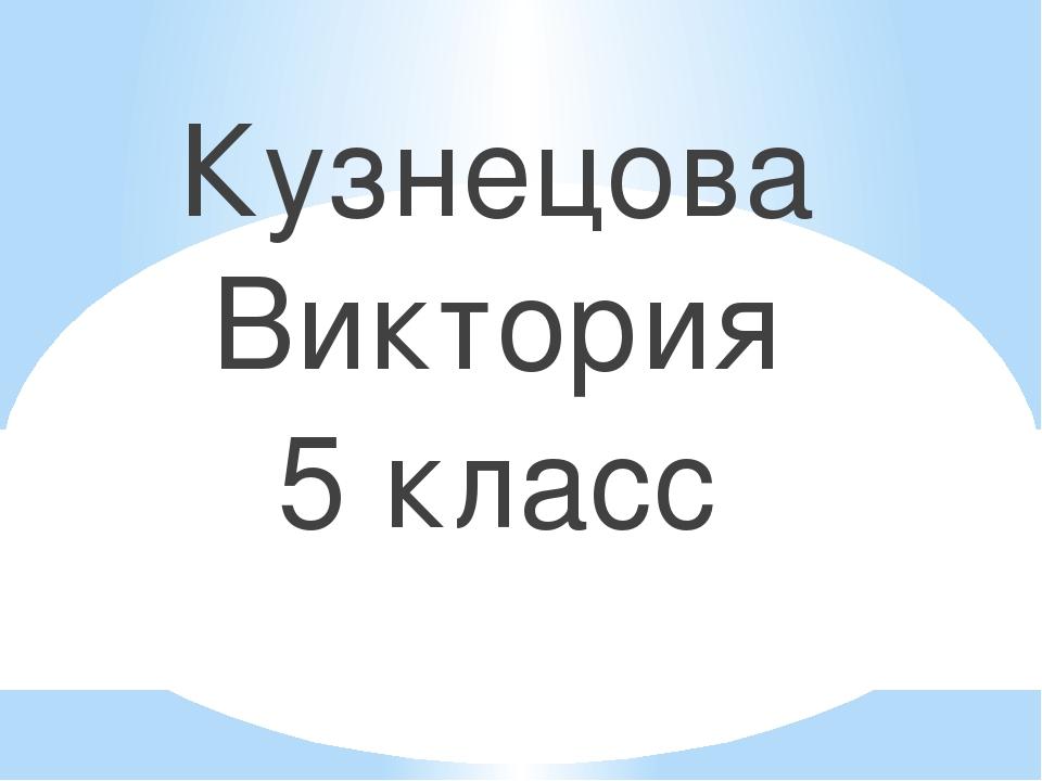 Кузнецова Виктория 5 класс