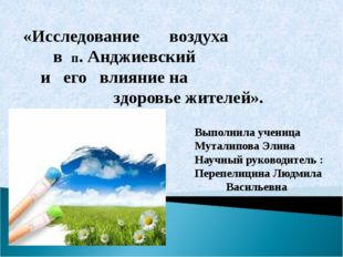 Выполнила ученица Муталипова Элина Научный руководитель : Перепелицина Людмил
