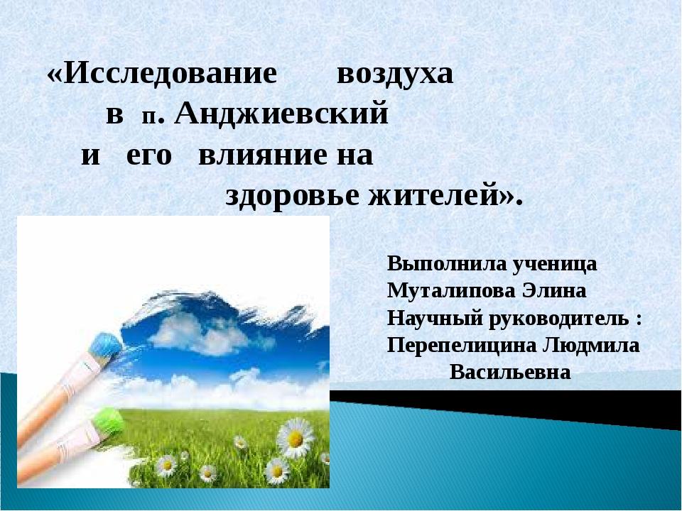 Выполнила ученица Муталипова Элина Научный руководитель : Перепелицина Людмил...