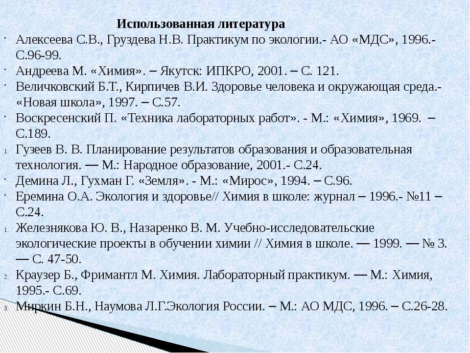 Использованная литература Алексеева С.В., Груздева Н.В. Практикум по экологи...