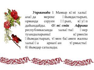 Украинада 1 Мамыр күні халық алаңда мереке ұйымдастырып, орманда серуен құры