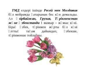ТМД елдері ішінде Ресей мен Молдавия бұл мейрамда қатарынан бес күн демалады