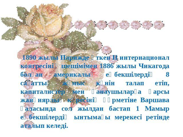 1890 жылы Парижде өткен ІІ интернационал конгресінің шешімімен 1886 жылы Чик...