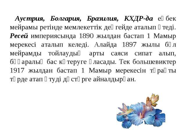 Аустрия, Болгария, Бразилия, КХДР-да еңбек мейрамы ретінде мемлекеттік деңге...