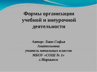 Формы организации учебной и внеурочной деятельности Автор: Лаан Софья Анатоль