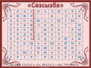 Бағалау: 13-15 сөз- «5», 10-12 сөз – «4», 7-9 сөз- «3» ГРАГПАЛИТРА