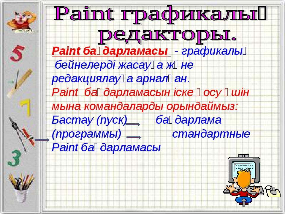 Paint бағдарламасы - графикалық бейнелерді жасауға және редакциялауға арналға...