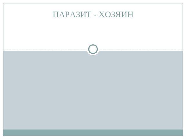 ПАРАЗИТ - ХОЗЯИН