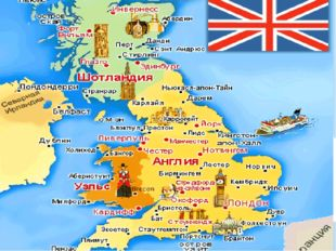 Great Britain is the main English-speaking country in the world. It consists