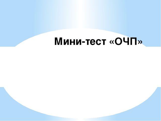 Мини-тест «ОЧП»